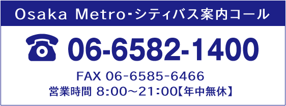 Osaka Metro・City Bus Infomation Call
