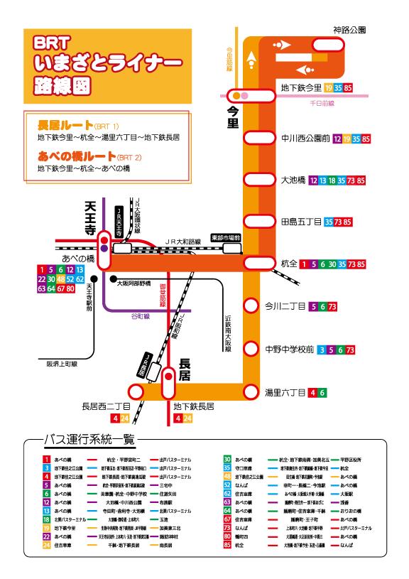 【BRT路線図画像PC用 - 日本語以外】